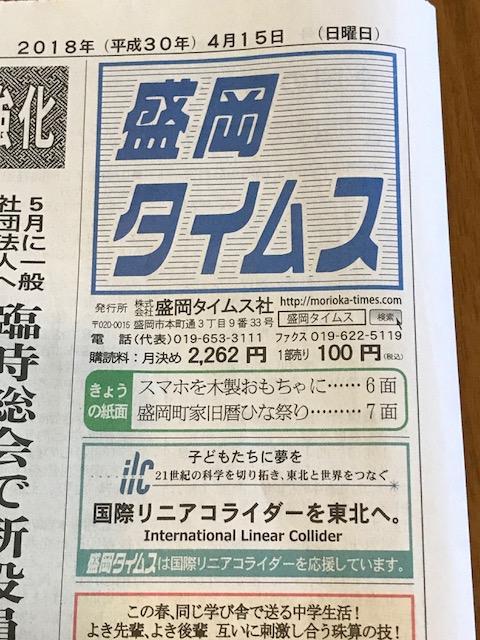 4月15日付 盛岡タイムス誌面にミミーが掲載されました!!