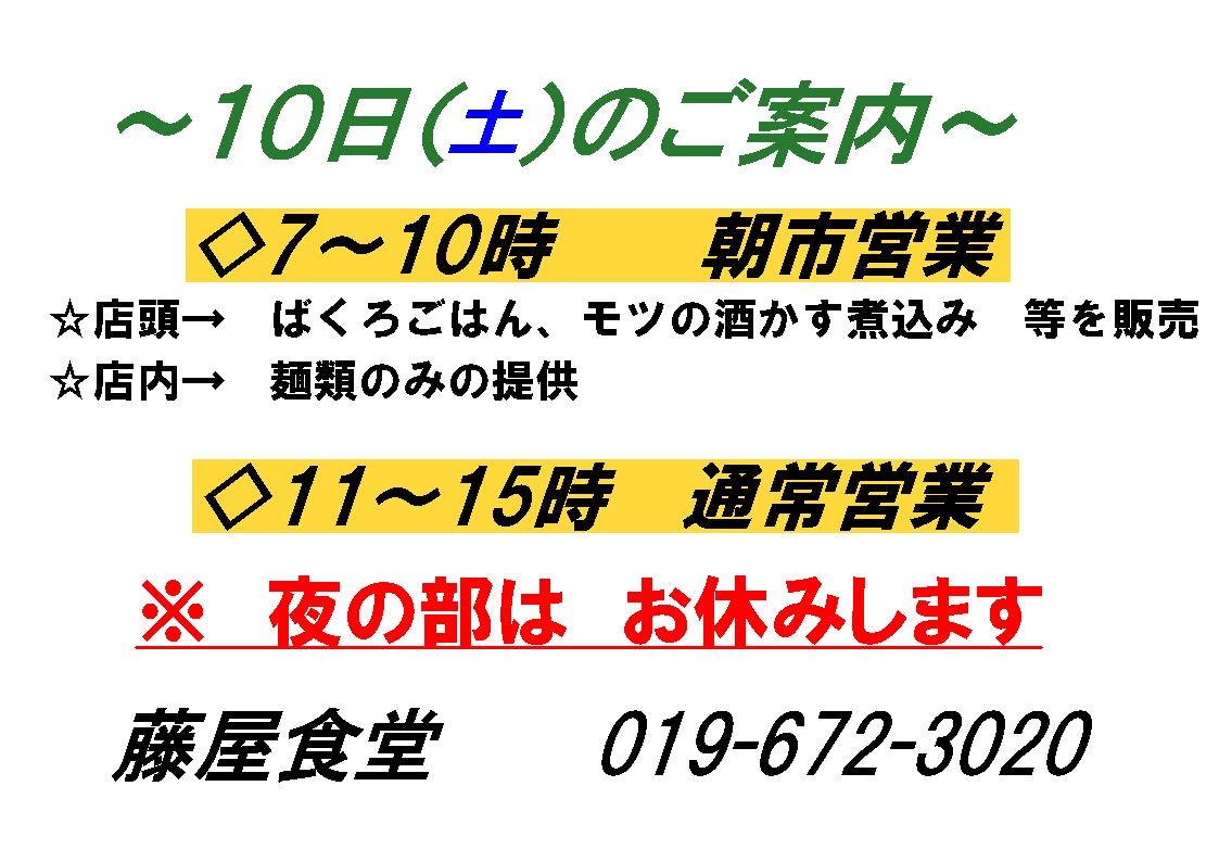 10日(土)は 日詰さんさん朝市開催!!