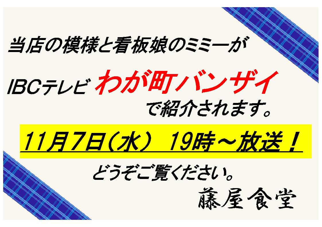 11月7日(水) 19時~ IBCテレビ『わが町バンザイ』に藤屋食堂が出ます!!