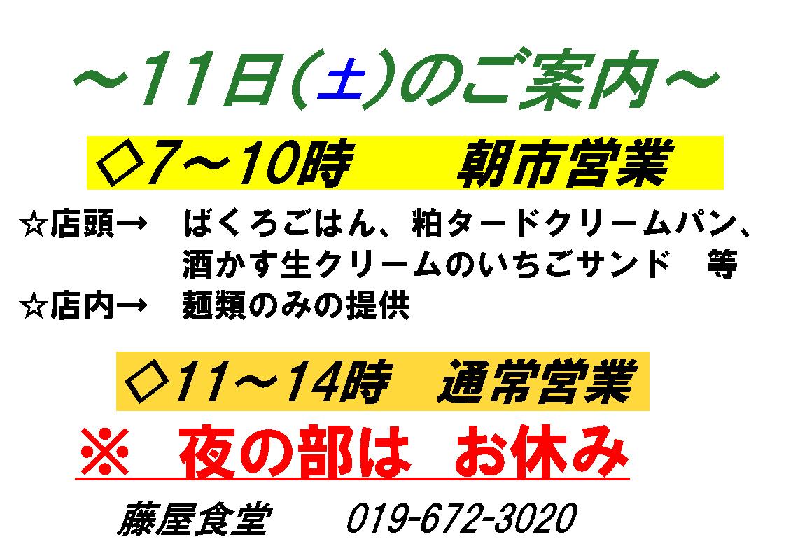 5月11日は 日詰さんさん朝市開催!!