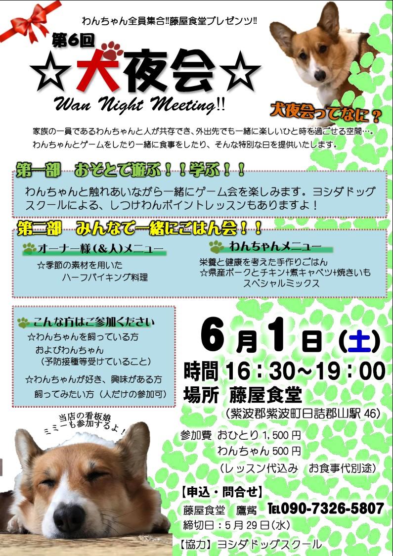 第6回 犬夜会🌟開催!!