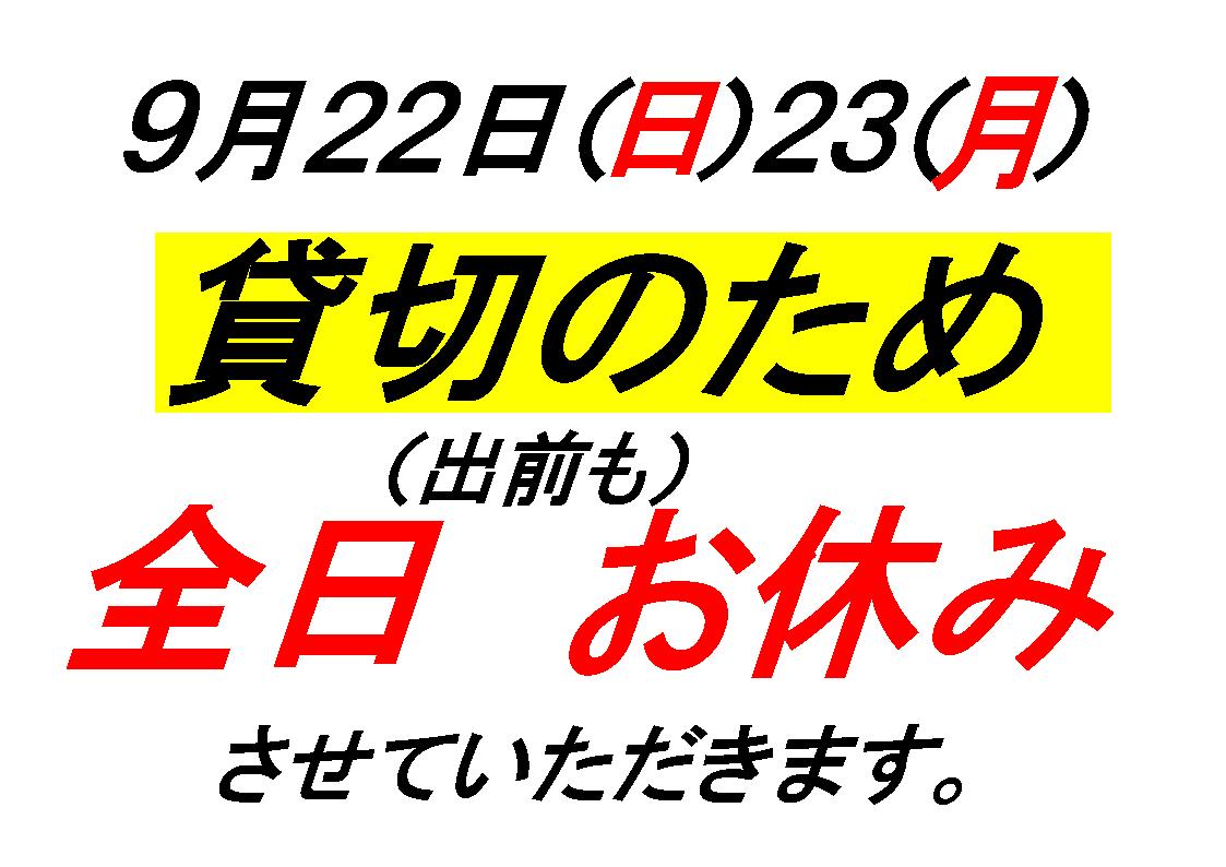 22日(日) 23日(月)は全日貸切営業