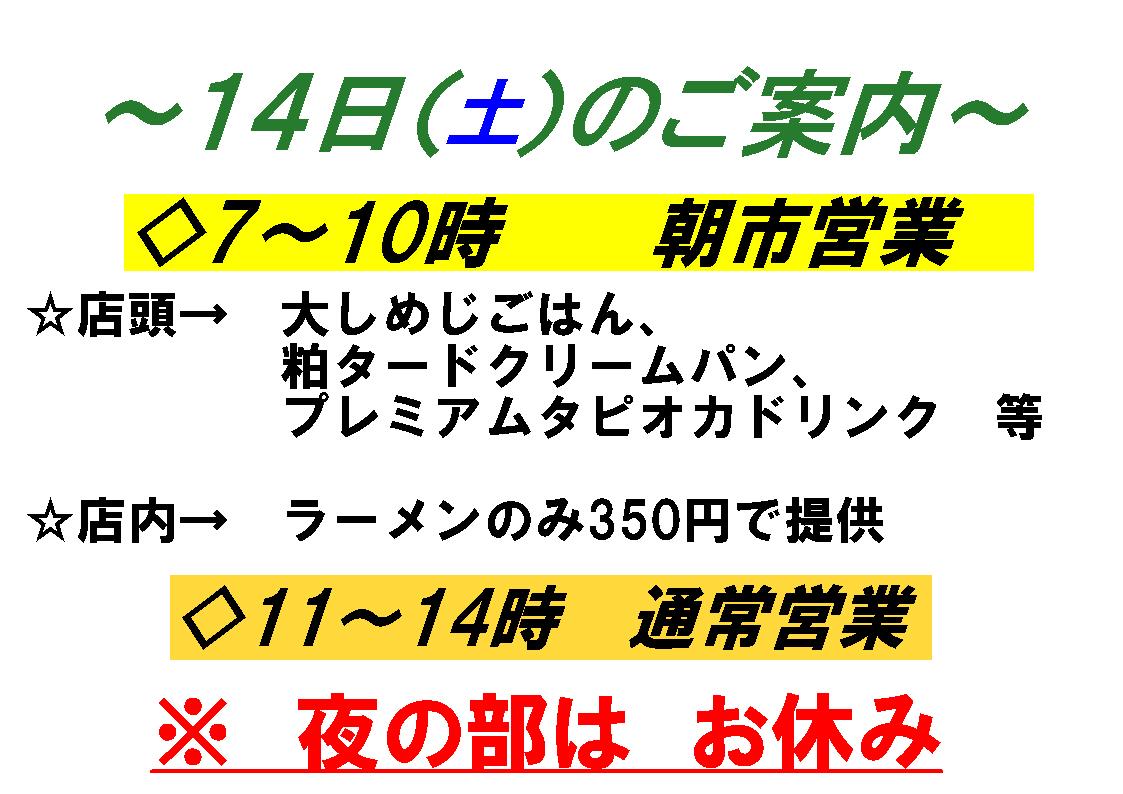 9月14日(土)は日詰さんさん朝市開催!!