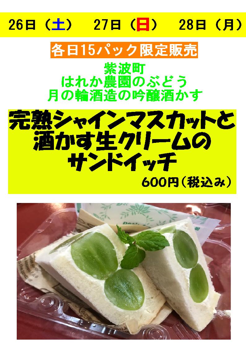 IBCテレビ放送記念!! 完熟シャインマスカットと酒かす生クリームのサンドイッチ販売会!!