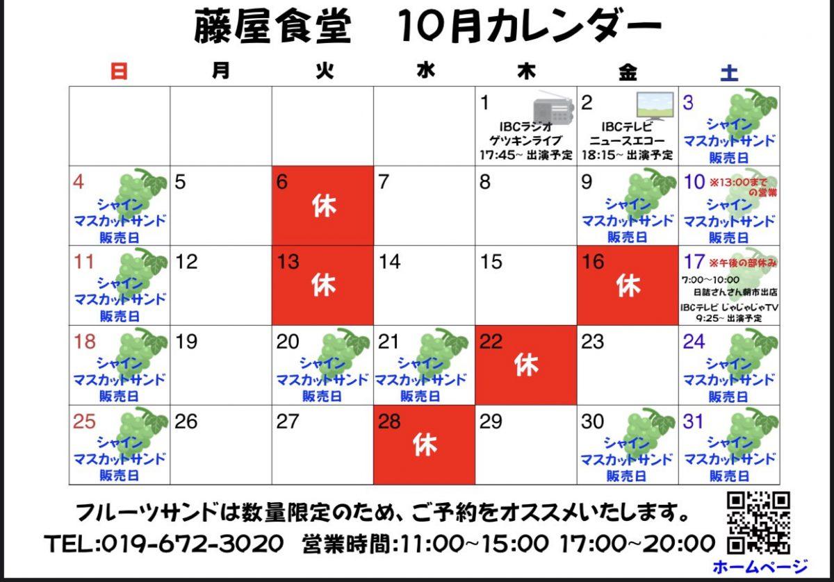 10月の営業カレンダーをアップしました。